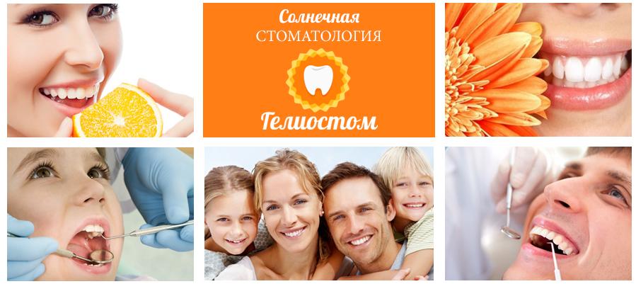 стоматологическая клиника Гелиостом в Симферополе
